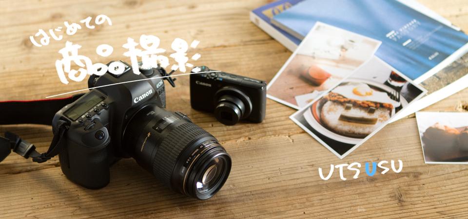 UTSUSU 写す|自分で商品を撮るための写真教室