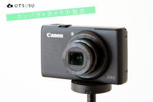 商品を撮るためのコンパクトカメラの設定