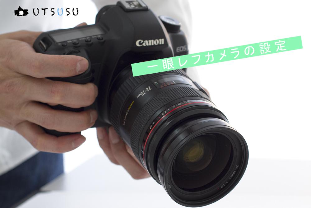 商品を撮るためのカメラの設定