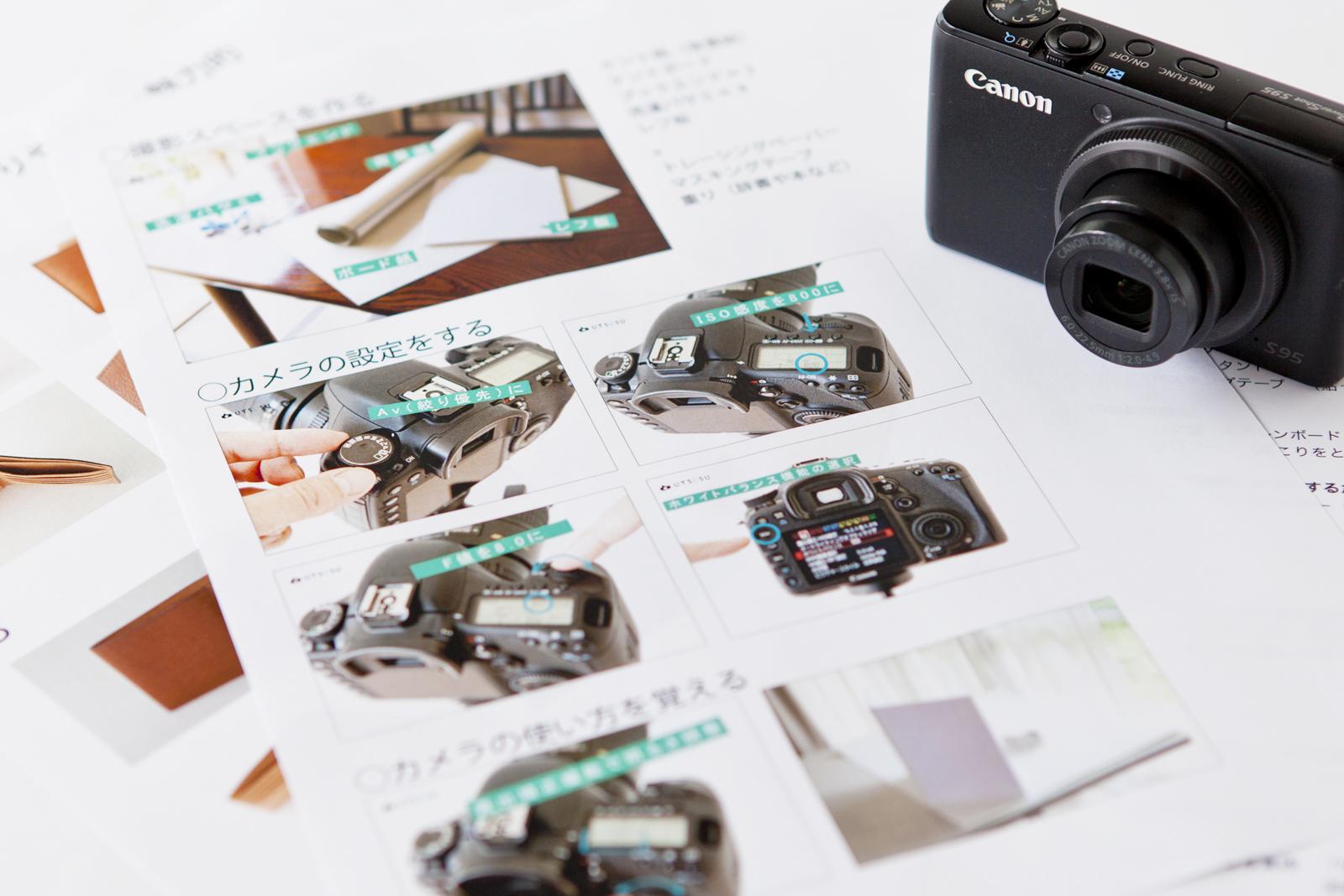 商品撮影に適したカメラの設定
