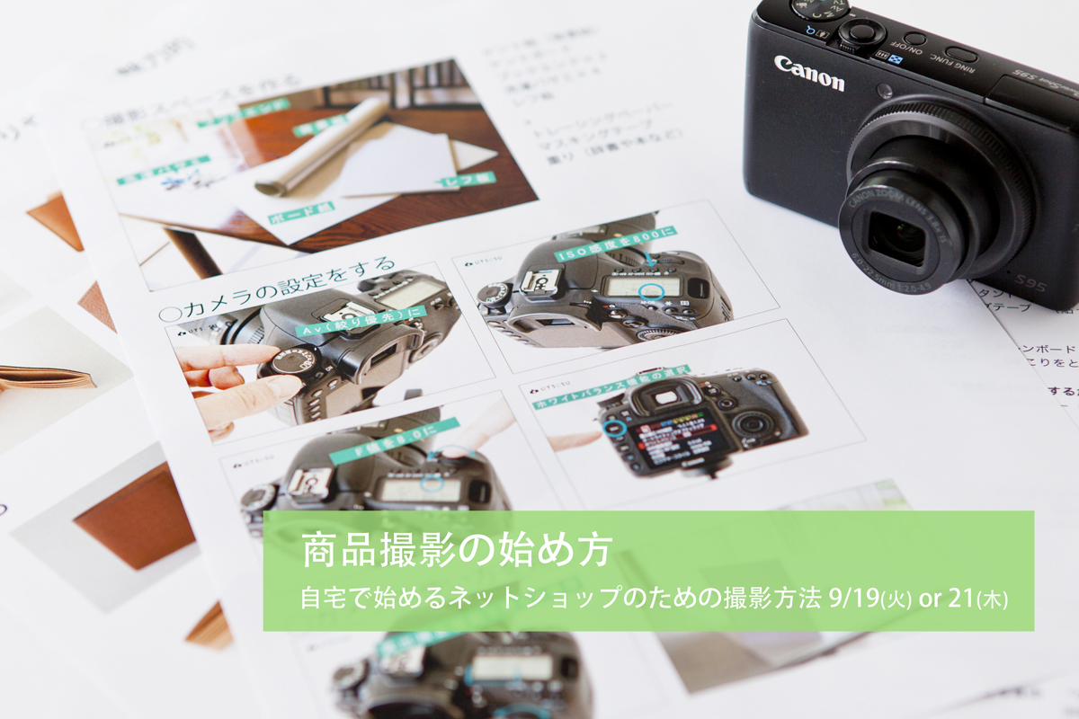 写真教室UTSUSU,京王線沿い,商品撮影,撮り方教室