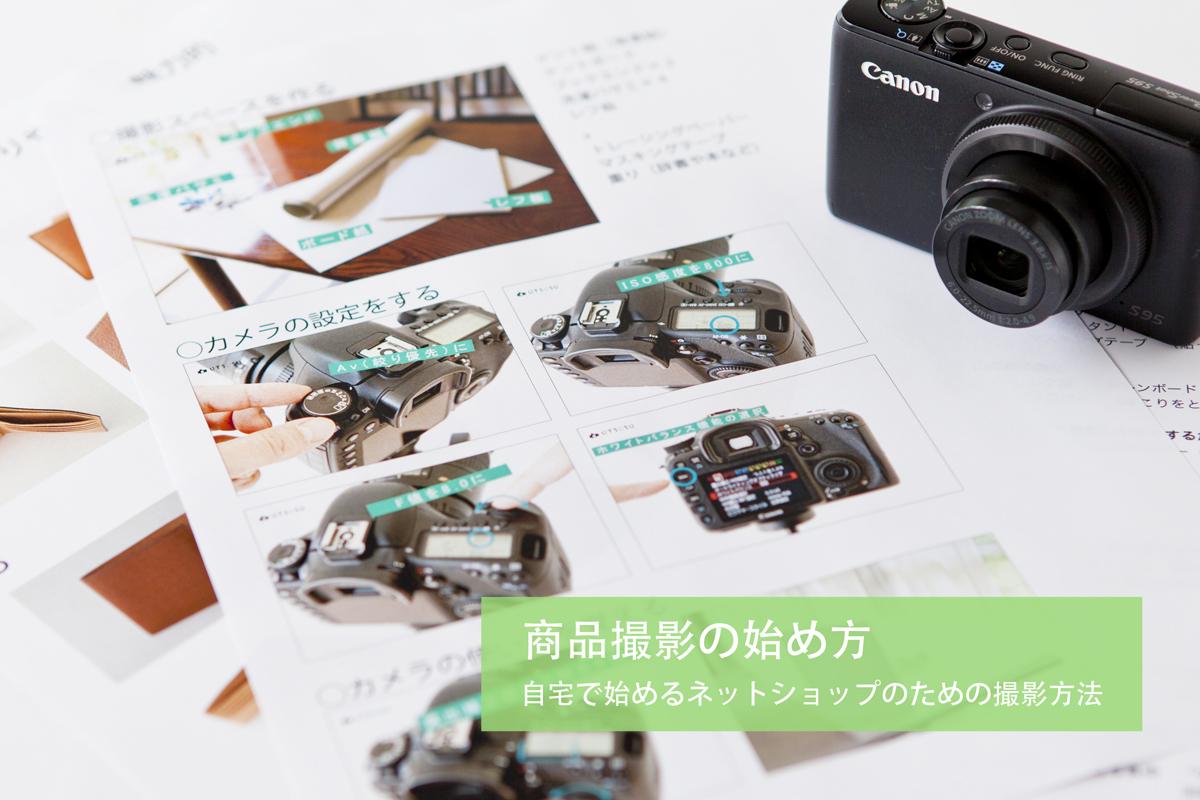 写す。自宅でできる商品撮影の始め方